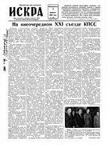 Искра, февраль, 1959 год