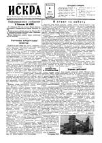 Искра, март, 1958 год