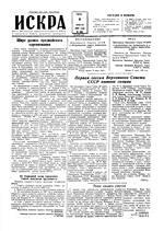Искра, апрель, 1958 год