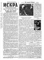 Искра, апрель, 1959 год