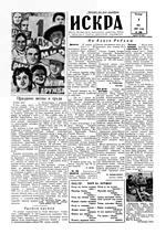 Искра, май, 1958 год