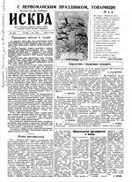 Искра, май, 1959 год