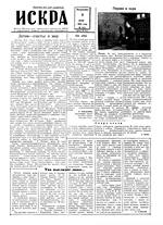Искра, июнь, 1958 год
