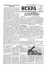 Искра, июль, 1957 год