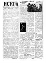 Искра, июль, 1958 год