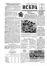 Искра, август, 1957 год