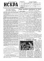 Искра, август, 1958 год