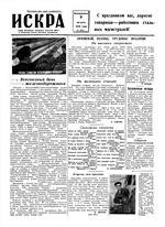 Искра, август, 1959 год