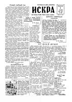 Искра, сентябрь, 1957 год