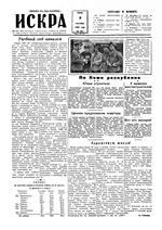 Искра, сентябрь, 1958 год