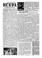 Искра, сентябрь, 1959 год
