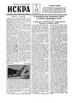 Искра, октябрь, 1957 год