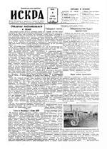 Искра, октябрь, 1958 год