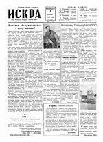 Искра, октябрь, 1959 год