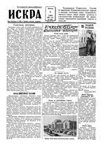 Искра, ноябрь, 1957 год