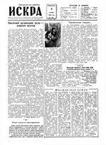 Искра, ноябрь, 1958 год