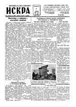 Искра, декабрь, 1957 год
