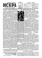 Искра, декабрь, 1958 год