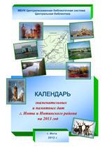 Календарь знаменательных и памятных дат г. Инты и Интинского района на 2013 год