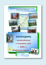 Календарь знаменательных и памятных дат г. Инты и Интинского района на 2014 год