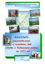 Календарь знаменательных и памятных дат г. Инты и Интинского района на 2015 год