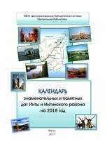 Календарь знаменательных и памятных дат г. Инты и Интинского района на 2018 год