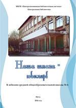 Наша школа - юбиляр