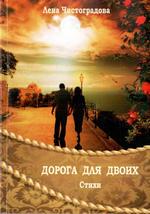 Дорога для двоих