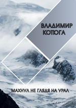 Махнул не глядя на Урал
