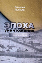 Эпоха уничтожения (книга 2)