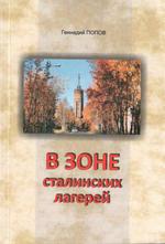 В зоне сталинских лагерей