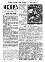 Искра, январь, 1960 год