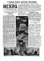 Искра, январь, 1961 год
