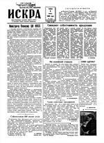 Искра, июнь, 1960 год