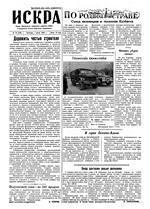 Искра, июль, 1960 год