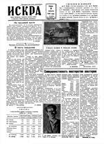 Искра, август, 1960 год