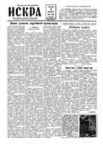 Искра, сентябрь, 1960 год