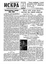 Искра, октябрь, 1960 год