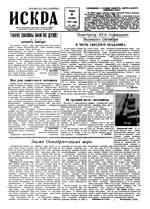 Искра, ноябрь, 1960 год