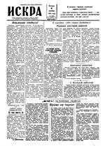 Искра, декабрь, 1960 год
