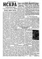 Искра, апрель, 1961 год