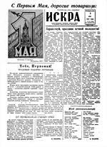 Искра, май, 1961 год