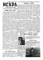 Искра, июнь, 1961 год