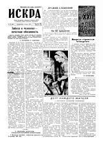 Искра, июль, 1961 год