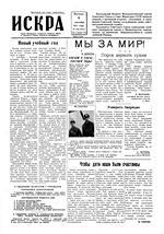 Искра, сентябрь, 1961 год