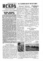 Искра, октябрь, 1961 год