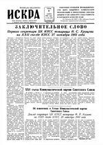 Искра, ноябрь, 1961 год