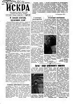 Искра, декабрь, 1961 год