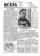 Искра, январь, 1956 год