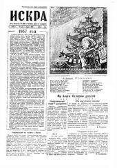 Искра, январь, 1957 год